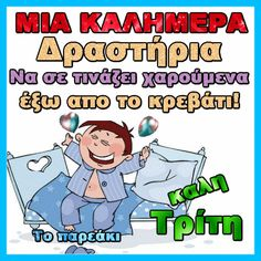 pareaki2 Good Morning, Family Guy, Comics, Fictional Characters, Nice, Google, Good Day, Bonjour, Comic Book