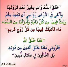 ١٠ : ١١- لقمان