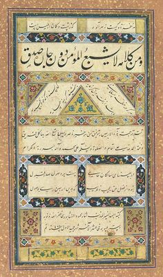 The Origins of Islamic Science | Muslim Heritage