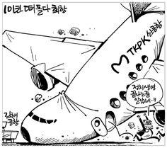 내일만평…10년 떠돌다 회항 #만평
