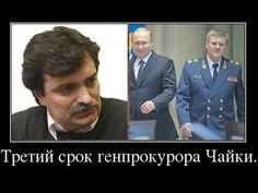 Юрий Болдырев. По выявленным Счетной палатой преступлениям Чайка дела не...