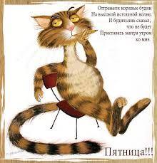 Výsledek obrázku pro Неужели,пятница::!!