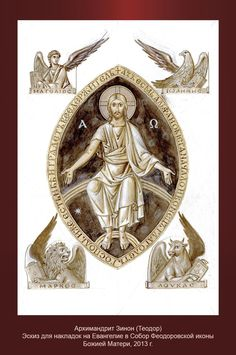 Christ in Glory (southern Cross) Byzantine Icons, Byzantine Art, Religious Icons, Religious Art, Faith Of Our Fathers, Sphinx, Roman Church, Masonic Symbols, Religious Paintings