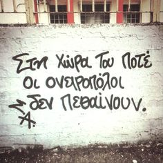 Graffiti Quotes, Romance Quotes, Greek Quotes, Wise Words, Street Art, Life Quotes, Love You, Wisdom, Letters