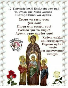 Name Day, Easter Celebration, Happy Birthday Wishes, Faith In God, Wise Words, Prayers, Memes, Saint Name Day, Word Of Wisdom