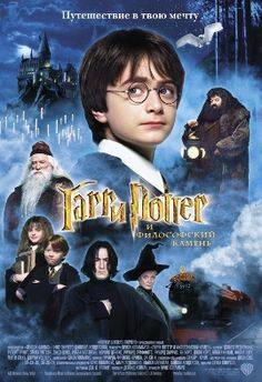 Plot _ Harry Potter is a wizard and he attends a magic school, Hogwarts.   He met Ron Weasley, and Hermione Granger, and they became the best friends.  Harry found out the truth about his parents' death, and realized that he is connected with     Voldemort who is the dark wizard who killed Harry's parents, but failed to kill Harry.  Harry and his friends go through a great adventure.  Finally, at last, Harry killled Voldemort and everything finished.