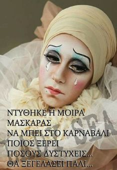 Words Quotes, Halloween Face Makeup, Memories, Songs, Motivation, Eyes, Happy, Tatoos, Greek