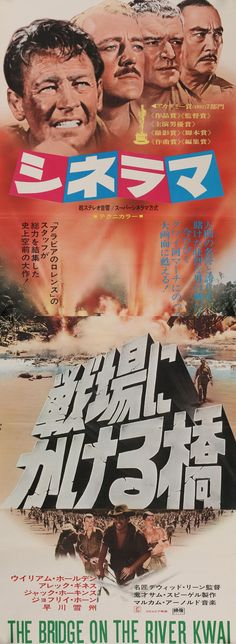 Bridge on the River Kwai Japanese Poster from 1973 - Movie Posters For Sale, Original Movie Posters, Oscar Winning Films, Alec Guinness, Japan Country, Foreign Movies, Thing 1, Japanese Poster, Movie Theater