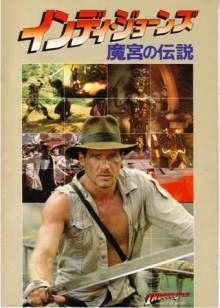 """「インディ・ジョーンズと魔宮の伝説」 """"Indiana Jones And The Temple of Doom"""""""
