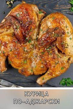 Russian Recipes, Tandoori Chicken, Chicken Wings, Poultry, Food To Make, Breakfast Recipes, Turkey, Tasty, Meals