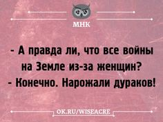 (28) Одноклассники Cool Pins, Adult Humor, Quotes For Him, Funny Texts, Sarcasm, Funny Animals, Haha, Jokes, Cards Against Humanity