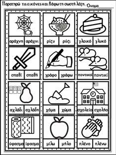 Επαναληπτικές δημιουργικές εργασίες Γλώσσας και Μαθηματικών για τα πα… Speech Therapy, Playing Cards, Teacher, Education, School, Grammar, Speech Pathology, Professor, Speech Language Therapy