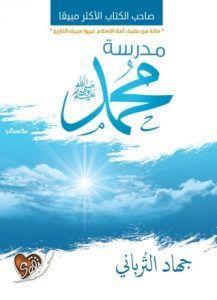 تحميل كتاب مدرسة محمد Pdf جهاد الترباني Download Books Books To Read Books