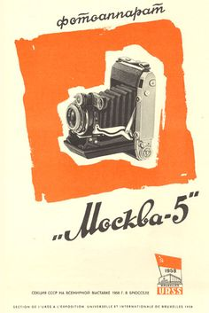 Moskva-5 camera ad, L'U.R.S.S / Brochure imprimée à l'occasion de l'Exposition universelle de Bruxelles en 1958.