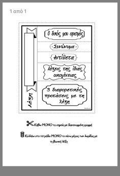 Greek Language, Grammar, Vocabulary, Classroom, Teaching, Writing, Education, Words, School