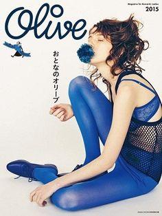 [写真] 雑誌「Olive」が1号限定で復活、GINZAの別冊付録に「おとなのオリーブ」(マイナビニュース) - エキサイトニュース