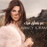 NANCY AJRAM 2017 HQ - عم بتعلق فيك - نانسي عجرم HQ recorded by _IQS_GHADA and LocOphelia on Sing! Karaoke. Sing your favorite songs with lyrics and duet with celebrities.