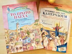 """""""Το Πρώτο Πάσχα"""" και """"Ιστορίες από την Καπερναούμ"""": 2 ορθόδοξα παιδικά βιβλία της Κατερίνας Δανδουλάκη - Χιόνη. Daal, Cover, Books, Ideas, Livros, Libros, Book, Blanket, Book Illustrations"""