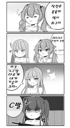 소녀전선 만화 - '누구'랑 다르게 내가 가슴이 크긴 하지.manhwa : 네이버 블로그 Girls Frontline, Manga, Comics, Squad, Anime, Ships, Fictional Characters, Boats, Manga Anime