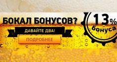 Акция «Бокал бонусов» в онлайн казино BestForPlay.