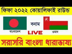 Live: Bangladesh Vs Oman Football Match live score | FIFA World Cup 2022 Qualifier Match Live Live Football App, Football Match, Football World Cup 2022, World Cup Qualifiers, Sporting Live, Fifa World Cup, Sports News, Scores, How To Plan