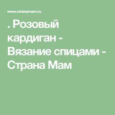 . Розовый кардиган - Вязание спицами - Страна Мам