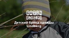 Детская одежда Lindberg - отзывы, история, где купить в Москве | Линдберг - одежда для детей, фото, официальный сайт