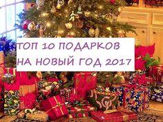 ТОП 10 ПОДАРКОВ НА НОВЫЙ ГОД 2017.Top 10 gifts for New Year 2017