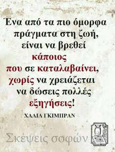 All Quotes, Greek Quotes, Wisdom Quotes, Book Quotes, Life Quotes, Simple Sayings, Greek Words, Perfection Quotes, Love Words