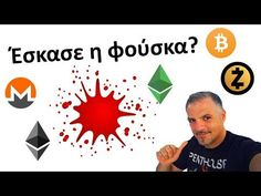 CRYPTO BUBBLE | Έσκασε η φούσκα?  | Greek Crypto Talk 😜
