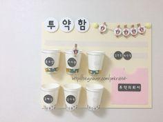 [환경구성] 종이컵 투약함 : 네이버 블로그
