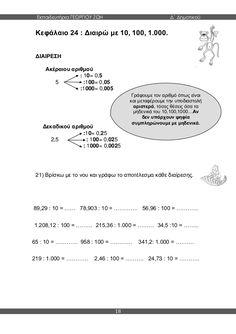δ΄ δημοτικού μαθηματικά β΄ τεύχος Words, School, Horse
