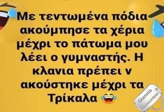 Funny Greek Quotes, Humor Quotes, True Words, Funny Jokes, Mood Quotes, Hilarious Quotes, Husky Jokes, Jokes, Humorous Quotes