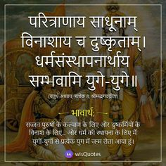 Gita Quotes, Hindu Quotes, Sanskrit Quotes, Sanskrit Mantra, Indian Quotes, Religious Quotes, Vedic Mantras, Hindu Mantras, Pictures With Meaning