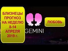 Близнецы. Астропрогноз на неделю 8 -14 апреля - YouTube Gemini, Logos, Youtube, Twins, Logo, Youtube Movies, Twin, Gemini Sign
