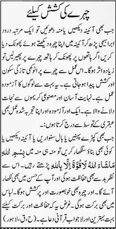 Quran Quotes Love, Quran Quotes Inspirational, Ali Quotes, Islamic Love Quotes, Urdu Quotes, Duaa Islam, Islam Hadith, Allah Islam, Islam Quran