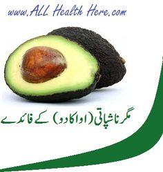 Health and beauty tips in urdu on pinterest dry fruits for Soil meaning in urdu