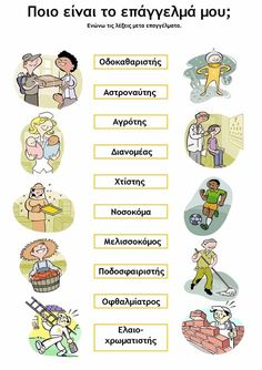 Therapy Activities, Toddler Activities, Learning Activities, Learn Greek, Pediatric Physical Therapy, Shape Posters, Greek Language, Preschool Education, Drawing For Kids