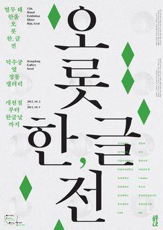 한울12.0 '오롯 한, 글 전', 2012 - 디지털 아트, 디지털 아트, 브랜딩/편집