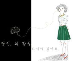 켡 Poster- brain activation : You , I should brain activity. #켡 #hyunz #illust #illustration #그림 #illustrator #drawing #켠지 #artist #art #visualart #뇌활설 #뇌 #brain #일러스트레이터 #미술작가