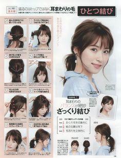 Pin on Peinados Medium Hair Styles, Short Hair Styles, Korean Short Hair, Hair Arrange, Japanese Hairstyle, Hair Reference, Aesthetic Hair, Grunge Hair, Dream Hair