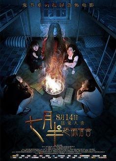 七月半之恐怖宿舍 (2015)      BT分享-中国最大的电影种子分享平台