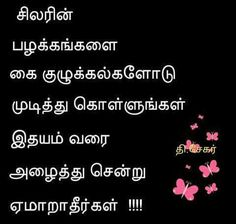 Friendship Quotes In Tamil True Words Pinterest Friendship