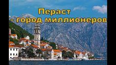 Черногория. Пераст - город миллионеров.