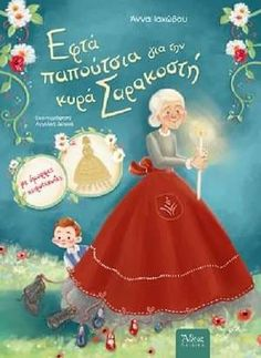Book Activities, Preschool Activities, Diy And Crafts, Crafts For Kids, Greek Easter, Kindergarten Crafts, School Pictures, Lessons For Kids, Holidays And Events