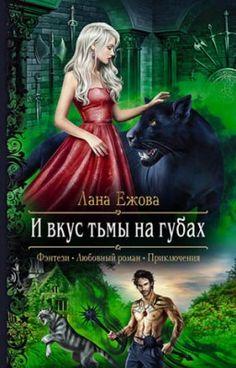 Film, Books, Movies, Movie Posters, Literatura, Books To Read, Imagination, Movie, Films
