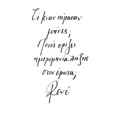 Greek Quotes, I Love You, My Love, Love Quotes, Poems, Wisdom, Thoughts, Feelings, Math Equations