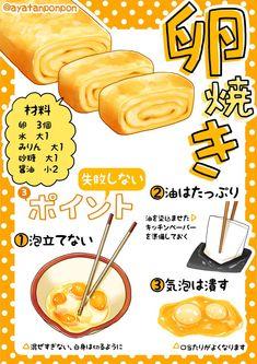 杏耶 on in 2020 Japanese Dishes, Japanese Food, Bento Recipes, Cooking Recipes, Star Food, Food Icons, Food Drawing, Food Crafts, Food Illustrations