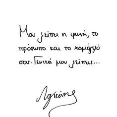Bff Quotes, Greek Quotes, Love Quotes, Qoutes, I Miss You, I Love You, Greek Words, Deep Thoughts, Poems