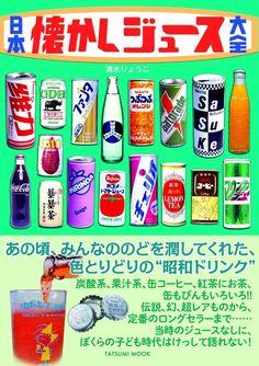 beer cans Encyclopedia Tatsumimukku